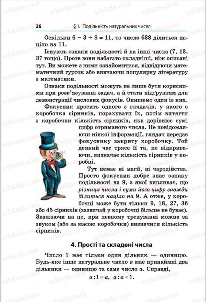 Страница 26 | Учебник Математика 6 класс А.Г. Мерзляк, В.Б. Полонський, М.С. Якір 2014