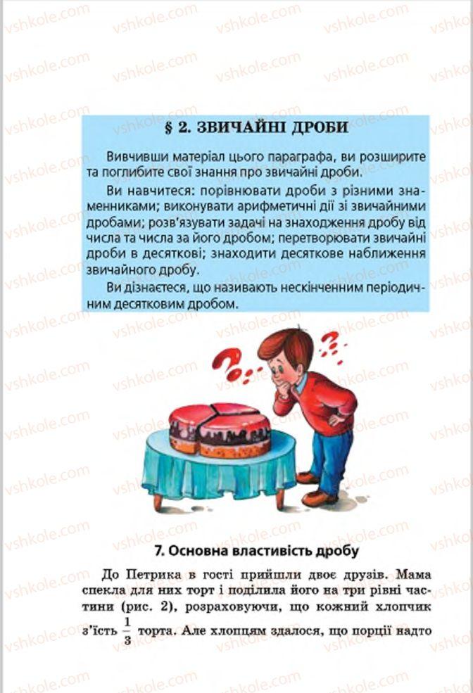 Страница 52 | Учебник Математика 6 класс А.Г. Мерзляк, В.Б. Полонський, М.С. Якір 2014