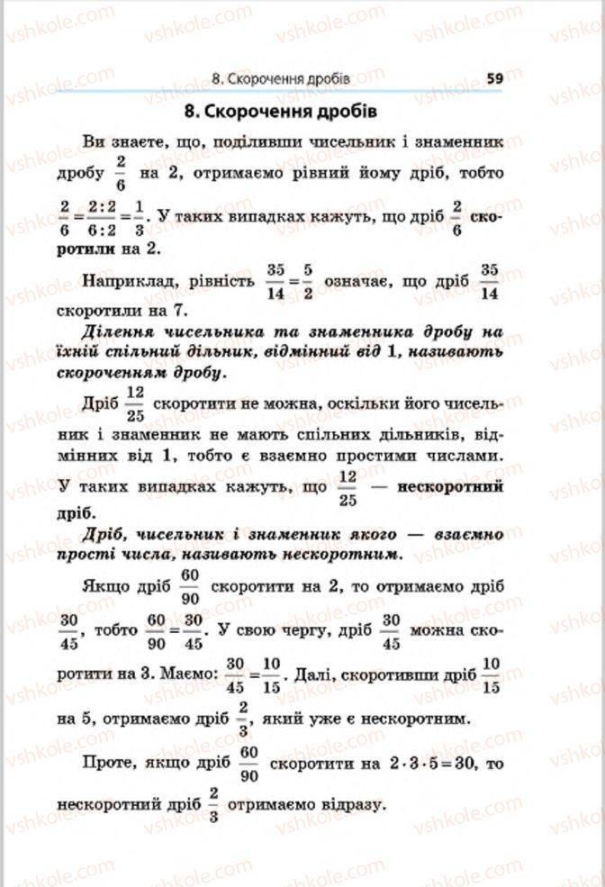 Страница 59 | Учебник Математика 6 класс А.Г. Мерзляк, В.Б. Полонський, М.С. Якір 2014