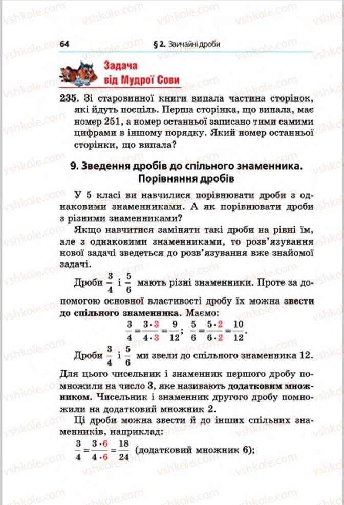 Страница 64 | Учебник Математика 6 класс А.Г. Мерзляк, В.Б. Полонський, М.С. Якір 2014