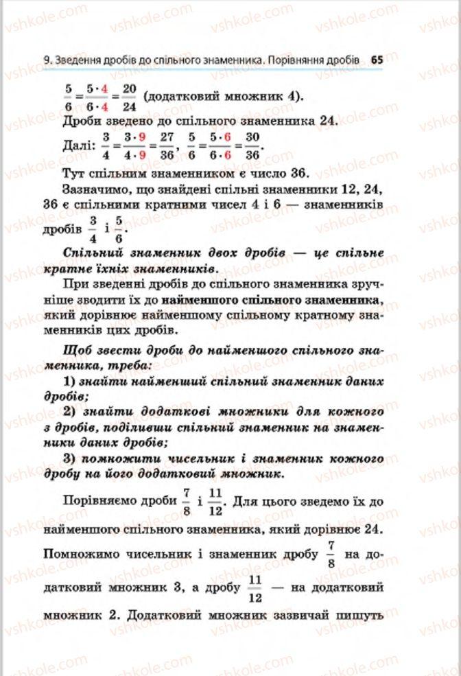 Страница 65 | Учебник Математика 6 класс А.Г. Мерзляк, В.Б. Полонський, М.С. Якір 2014