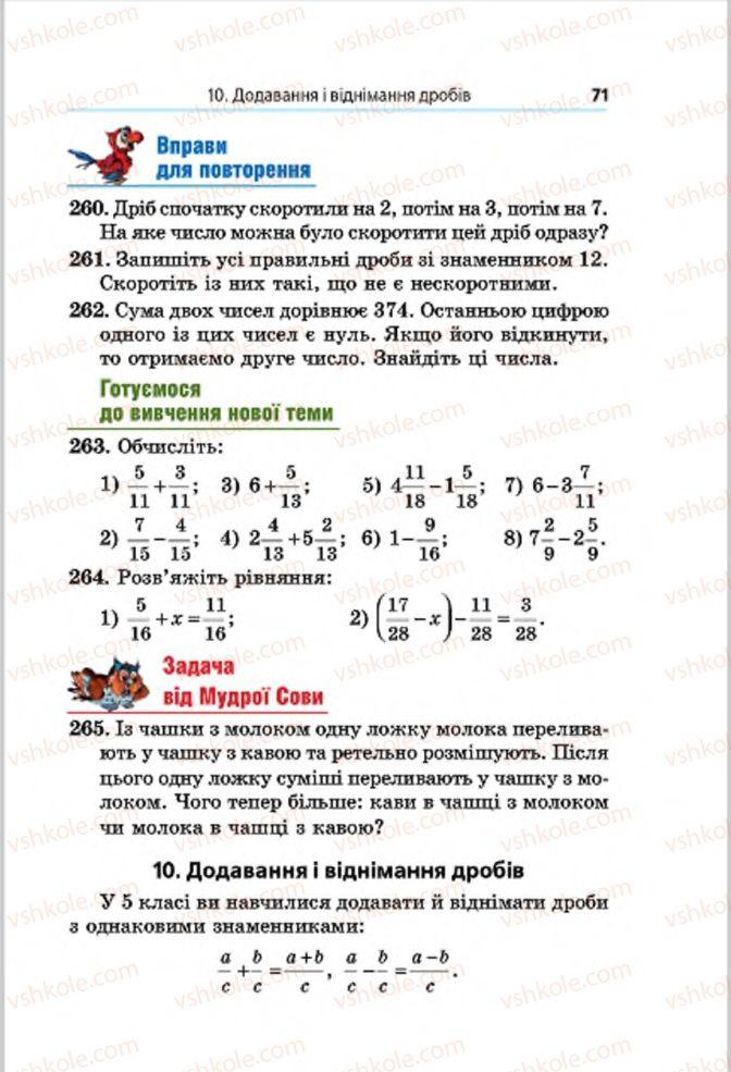 Страница 71   Учебник Математика 6 класс А.Г. Мерзляк, В.Б. Полонський, М.С. Якір 2014