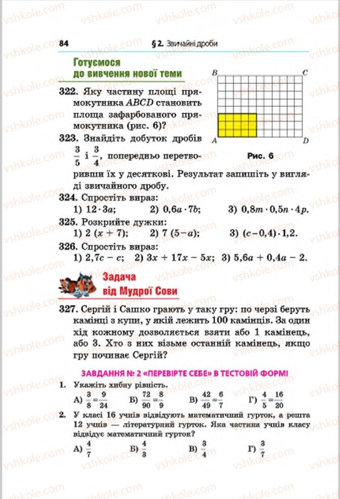 Страница 84   Учебник Математика 6 класс А.Г. Мерзляк, В.Б. Полонський, М.С. Якір 2014