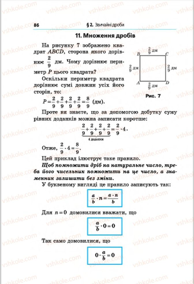 Страница 86   Учебник Математика 6 класс А.Г. Мерзляк, В.Б. Полонський, М.С. Якір 2014