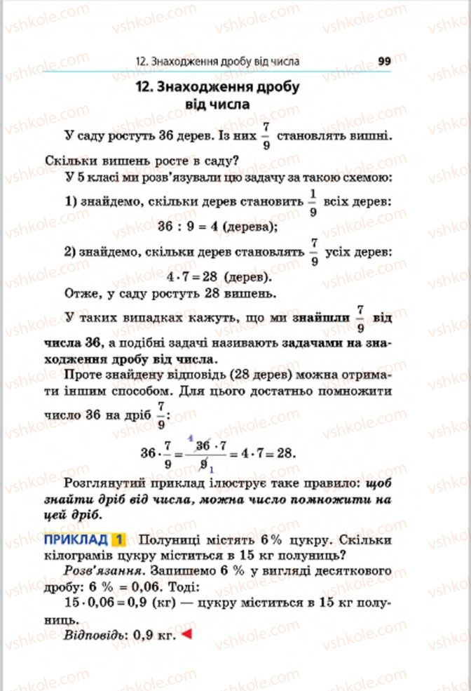 Страница 99 | Учебник Математика 6 класс А.Г. Мерзляк, В.Б. Полонський, М.С. Якір 2014