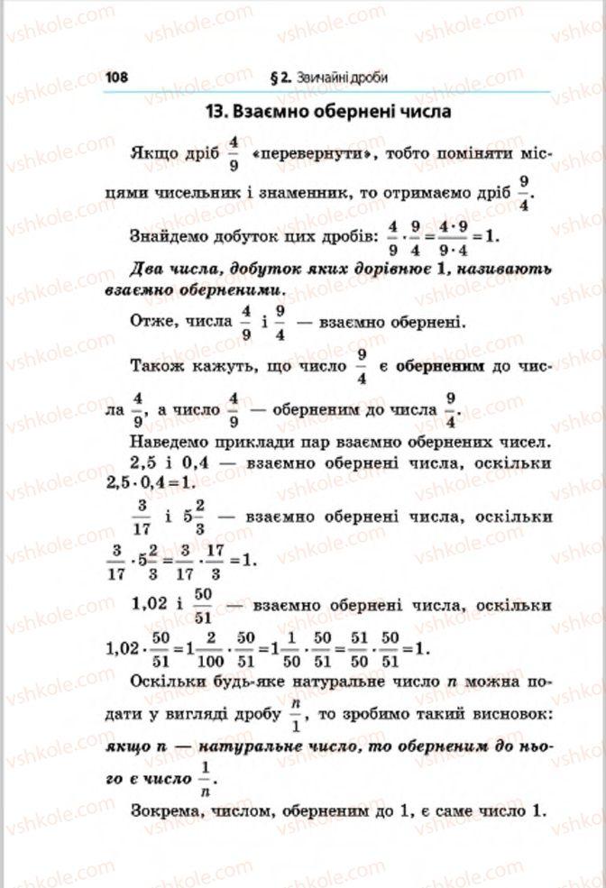 Страница 108 | Учебник Математика 6 класс А.Г. Мерзляк, В.Б. Полонський, М.С. Якір 2014