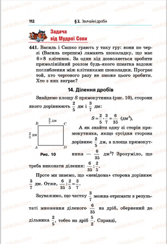 Страница 112   Учебник Математика 6 класс А.Г. Мерзляк, В.Б. Полонський, М.С. Якір 2014