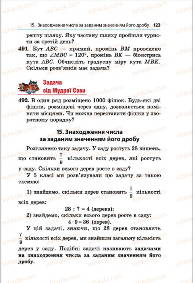 Страница 123 | Учебник Математика 6 класс А.Г. Мерзляк, В.Б. Полонський, М.С. Якір 2014