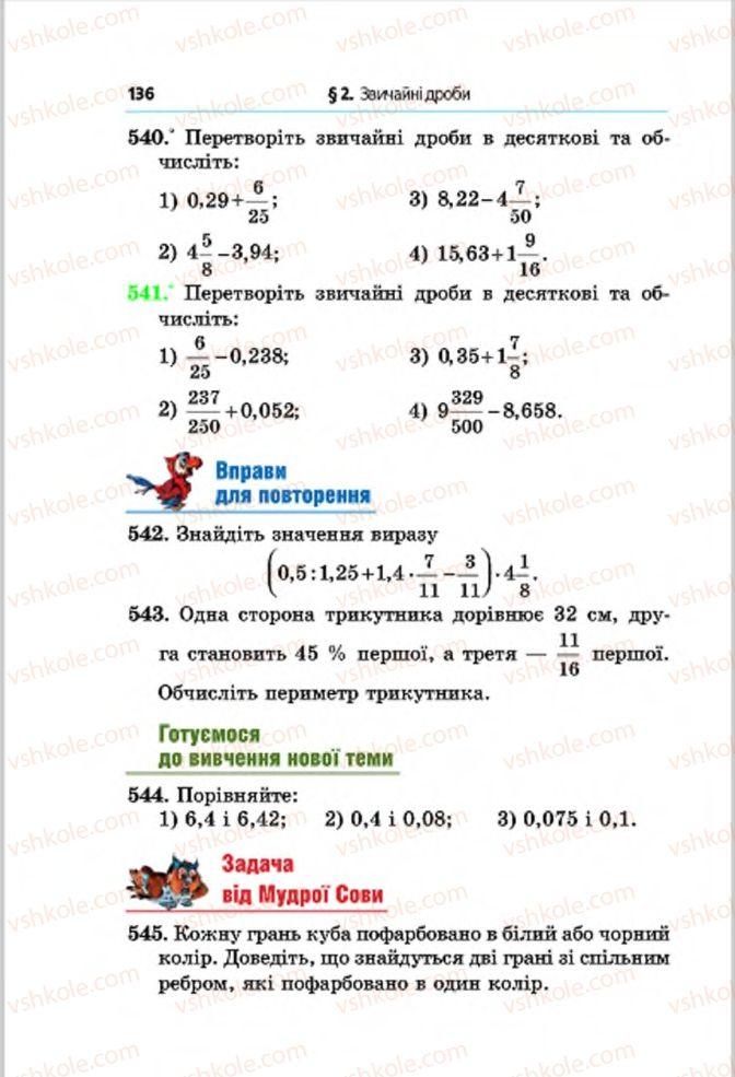 Страница 136 | Учебник Математика 6 класс А.Г. Мерзляк, В.Б. Полонський, М.С. Якір 2014