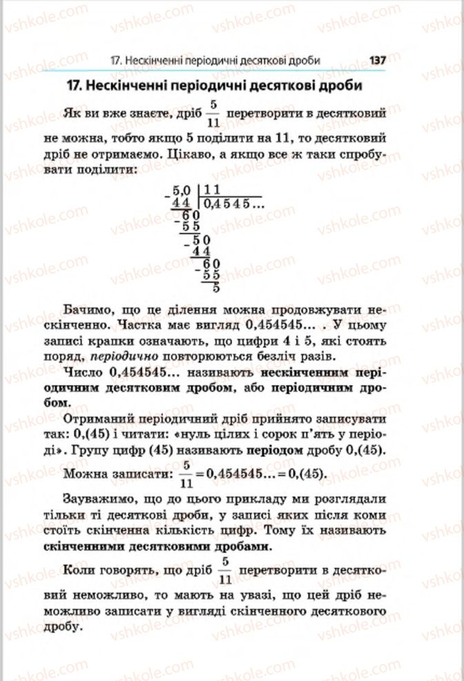 Страница 137 | Учебник Математика 6 класс А.Г. Мерзляк, В.Б. Полонський, М.С. Якір 2014