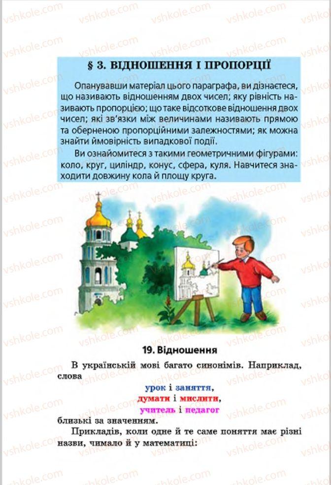 Страница 148 | Учебник Математика 6 класс А.Г. Мерзляк, В.Б. Полонський, М.С. Якір 2014