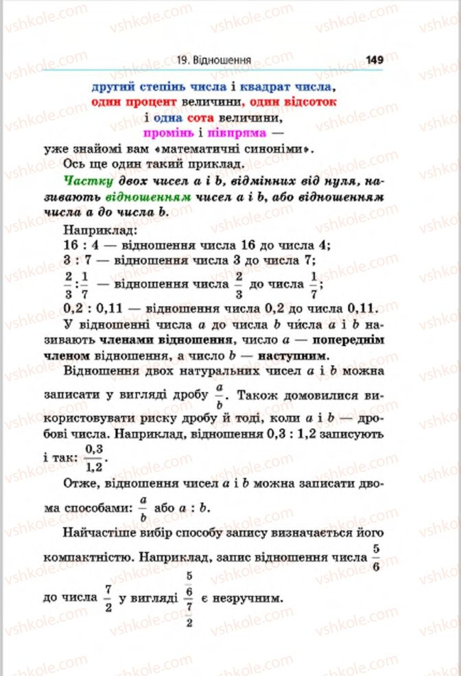 Страница 149 | Учебник Математика 6 класс А.Г. Мерзляк, В.Б. Полонський, М.С. Якір 2014
