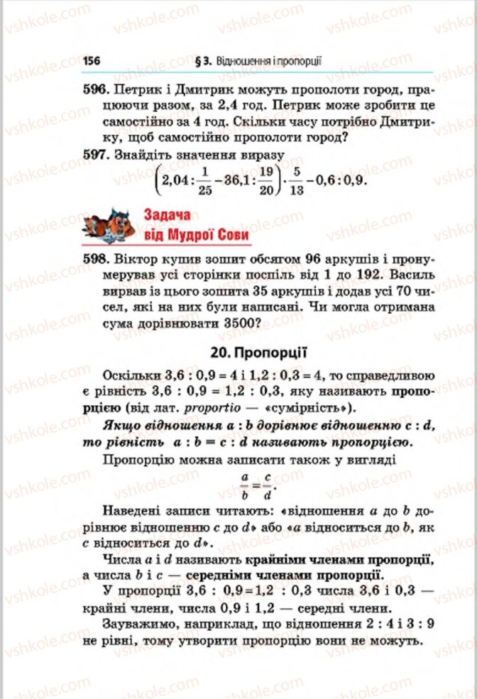 Страница 156 | Учебник Математика 6 класс А.Г. Мерзляк, В.Б. Полонський, М.С. Якір 2014