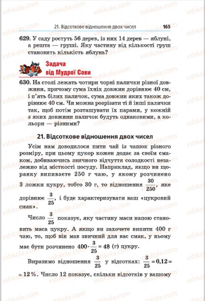 Страница 165 | Учебник Математика 6 класс А.Г. Мерзляк, В.Б. Полонський, М.С. Якір 2014