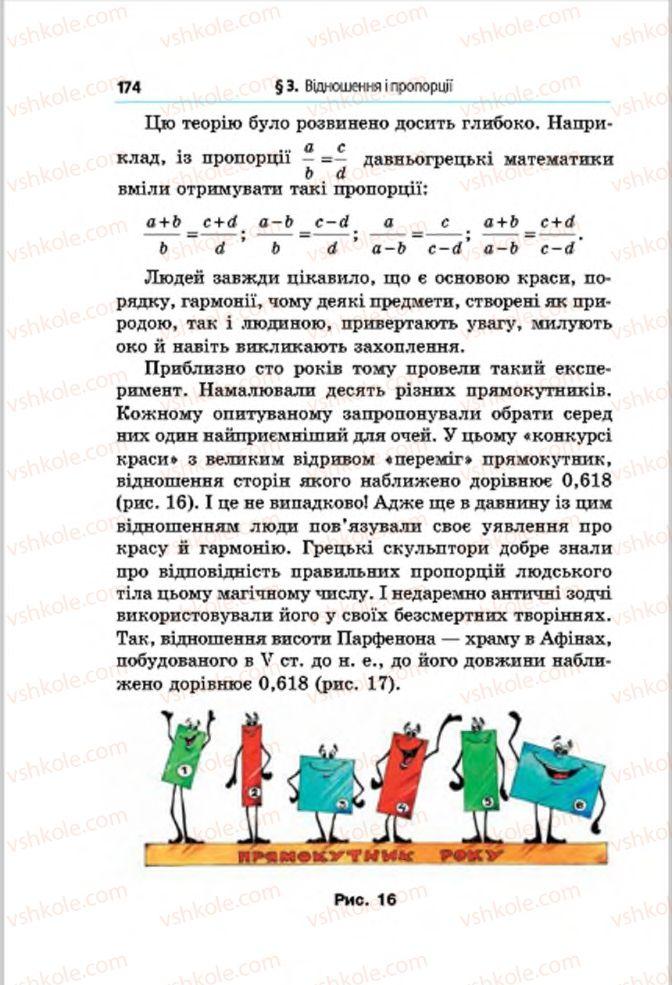 Страница 174 | Учебник Математика 6 класс А.Г. Мерзляк, В.Б. Полонський, М.С. Якір 2014