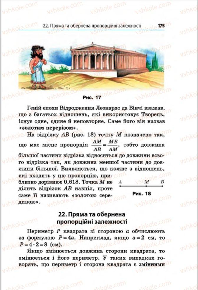 Страница 175 | Учебник Математика 6 класс А.Г. Мерзляк, В.Б. Полонський, М.С. Якір 2014