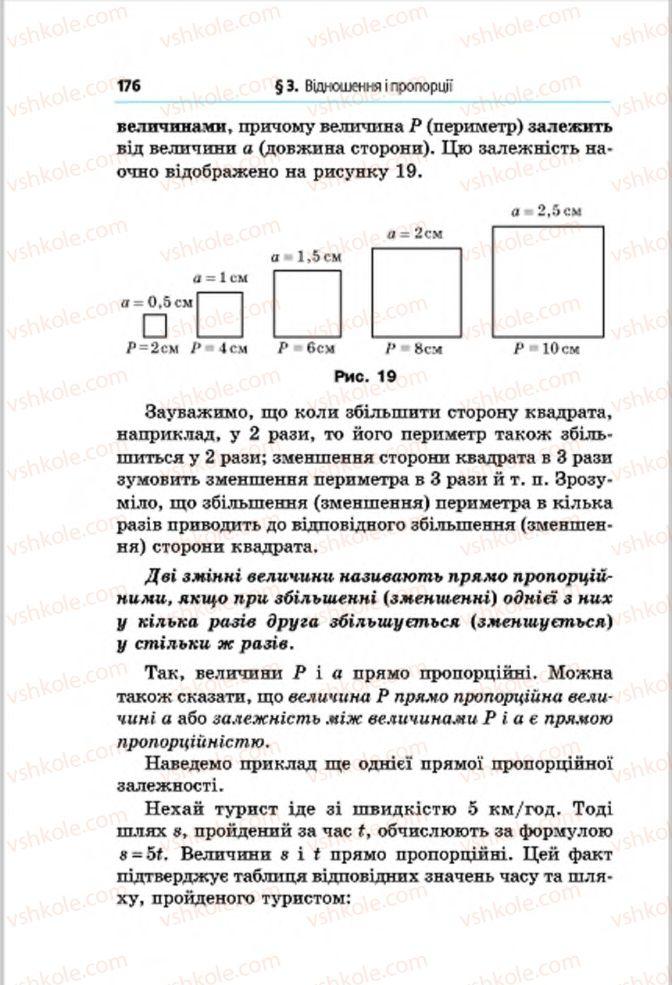 Страница 176 | Учебник Математика 6 класс А.Г. Мерзляк, В.Б. Полонський, М.С. Якір 2014