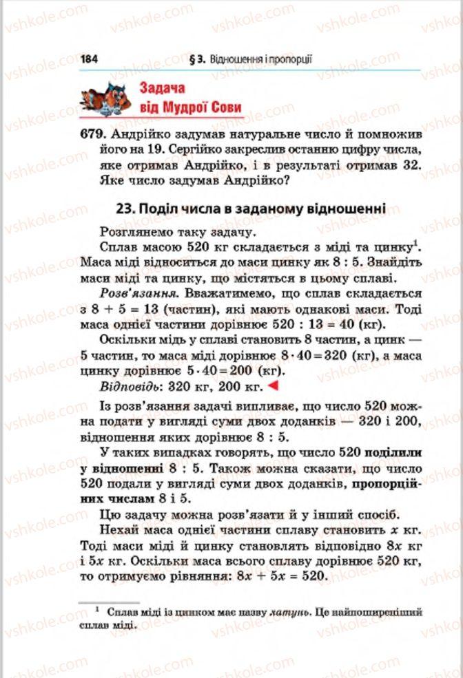 Страница 184 | Учебник Математика 6 класс А.Г. Мерзляк, В.Б. Полонський, М.С. Якір 2014