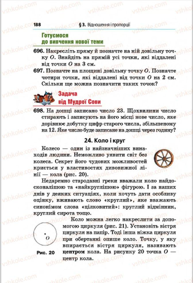 Страница 188   Учебник Математика 6 класс А.Г. Мерзляк, В.Б. Полонський, М.С. Якір 2014