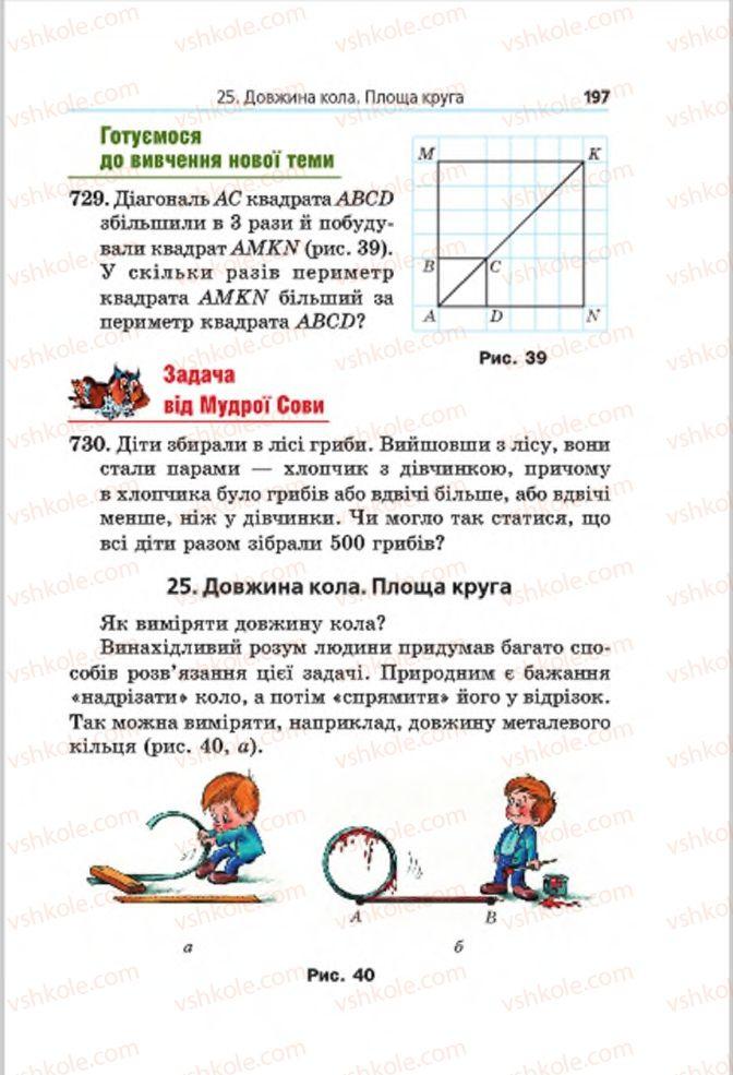 Страница 197 | Учебник Математика 6 класс А.Г. Мерзляк, В.Б. Полонський, М.С. Якір 2014