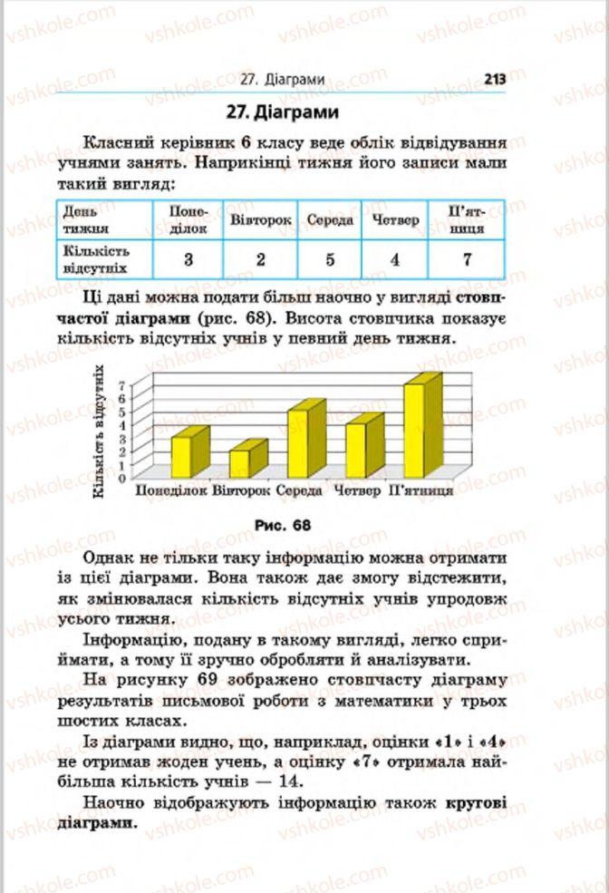 Страница 213 | Учебник Математика 6 класс А.Г. Мерзляк, В.Б. Полонський, М.С. Якір 2014
