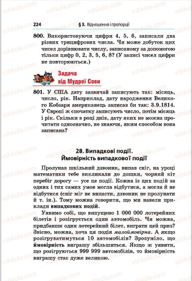 Страница 224   Учебник Математика 6 класс А.Г. Мерзляк, В.Б. Полонський, М.С. Якір 2014