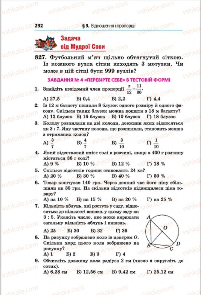 Страница 232 | Учебник Математика 6 класс А.Г. Мерзляк, В.Б. Полонський, М.С. Якір 2014