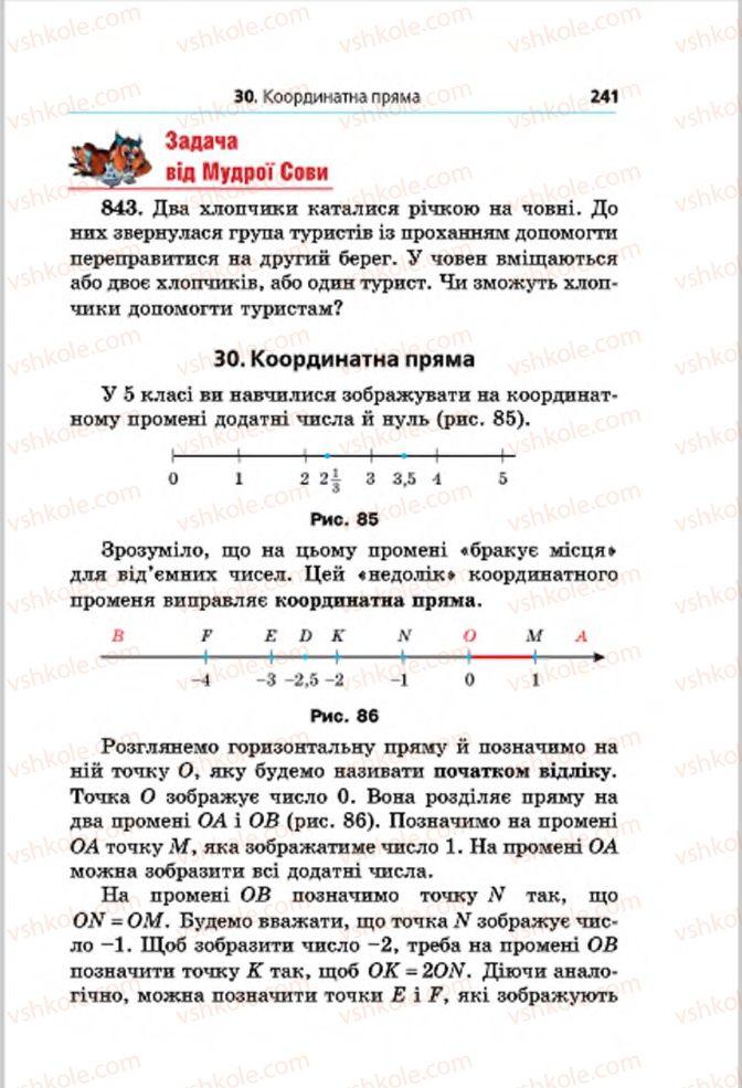 Страница 241   Учебник Математика 6 класс А.Г. Мерзляк, В.Б. Полонський, М.С. Якір 2014