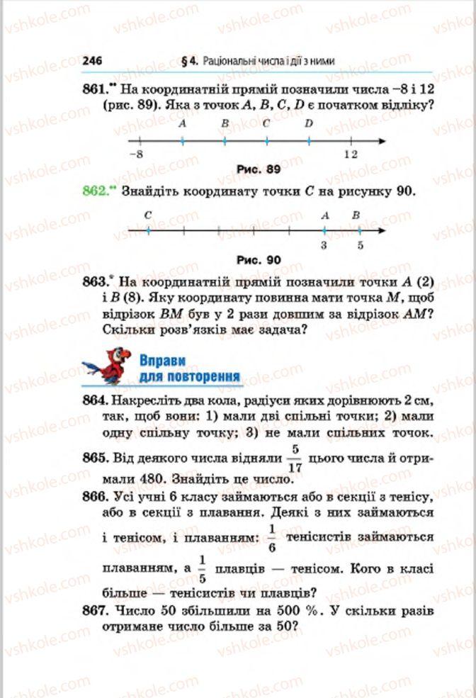 Страница 246 | Учебник Математика 6 класс А.Г. Мерзляк, В.Б. Полонський, М.С. Якір 2014