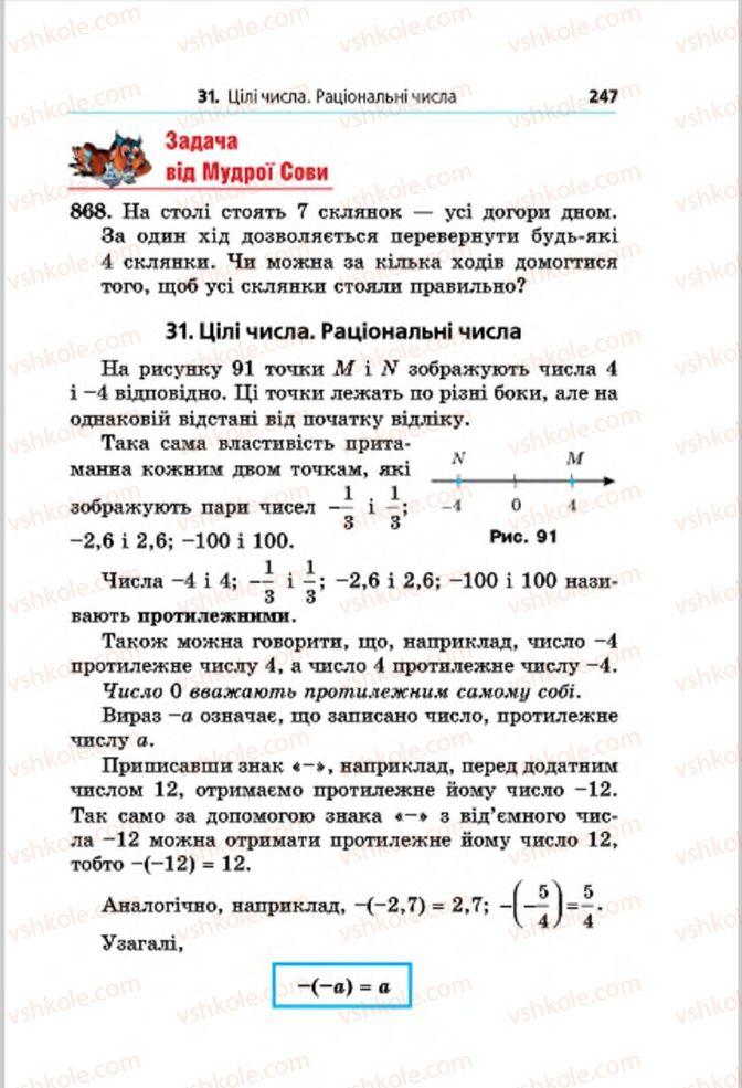 Страница 247 | Учебник Математика 6 класс А.Г. Мерзляк, В.Б. Полонський, М.С. Якір 2014