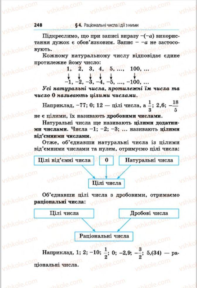 Страница 248   Учебник Математика 6 класс А.Г. Мерзляк, В.Б. Полонський, М.С. Якір 2014