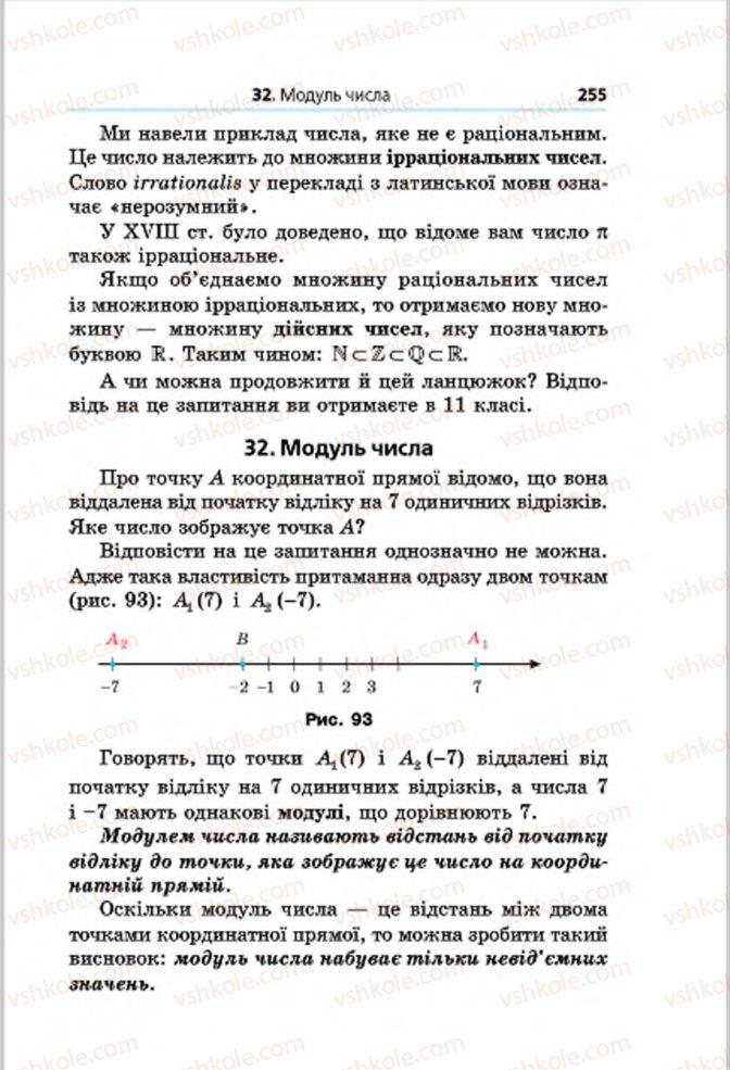 Страница 255   Учебник Математика 6 класс А.Г. Мерзляк, В.Б. Полонський, М.С. Якір 2014