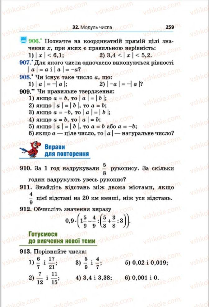 Страница 259 | Учебник Математика 6 класс А.Г. Мерзляк, В.Б. Полонський, М.С. Якір 2014