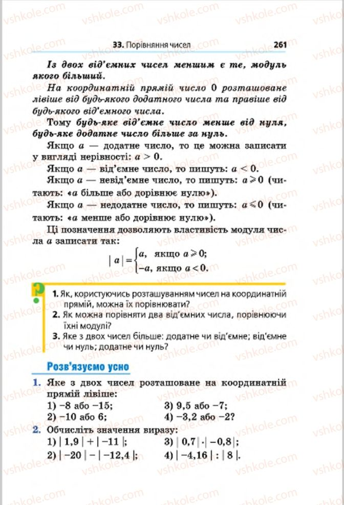 Страница 261   Учебник Математика 6 класс А.Г. Мерзляк, В.Б. Полонський, М.С. Якір 2014