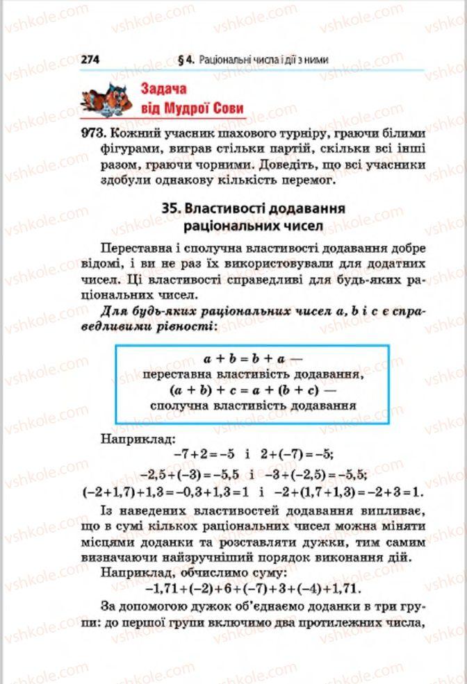 Страница 274 | Учебник Математика 6 класс А.Г. Мерзляк, В.Б. Полонський, М.С. Якір 2014