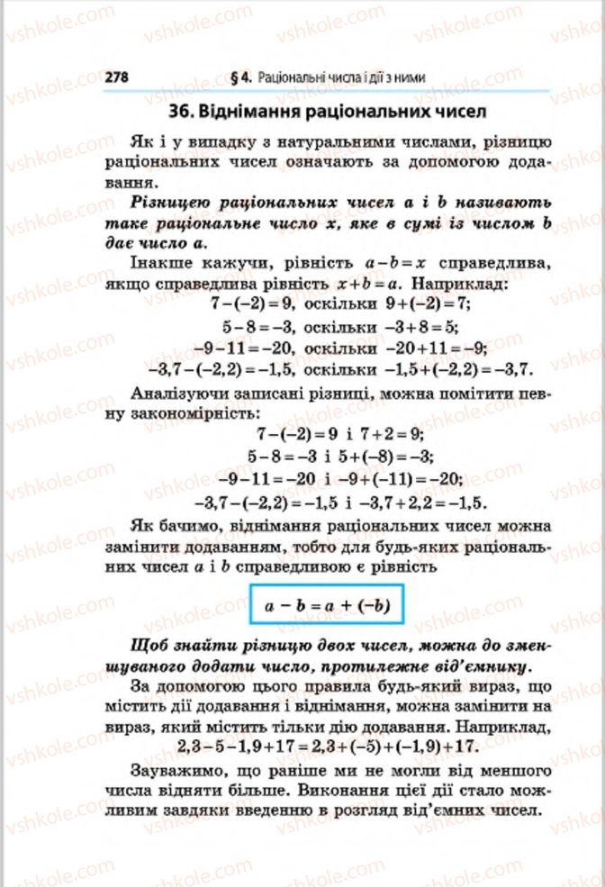 Страница 278 | Учебник Математика 6 класс А.Г. Мерзляк, В.Б. Полонський, М.С. Якір 2014