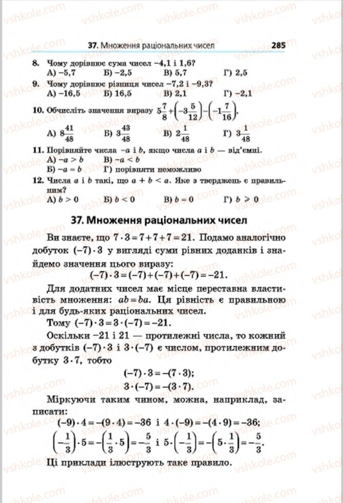 Страница 285 | Учебник Математика 6 класс А.Г. Мерзляк, В.Б. Полонський, М.С. Якір 2014
