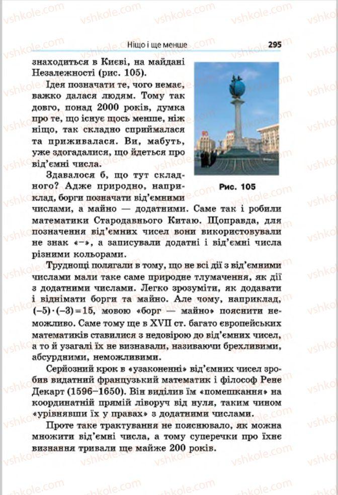 Страница 295   Учебник Математика 6 класс А.Г. Мерзляк, В.Б. Полонський, М.С. Якір 2014
