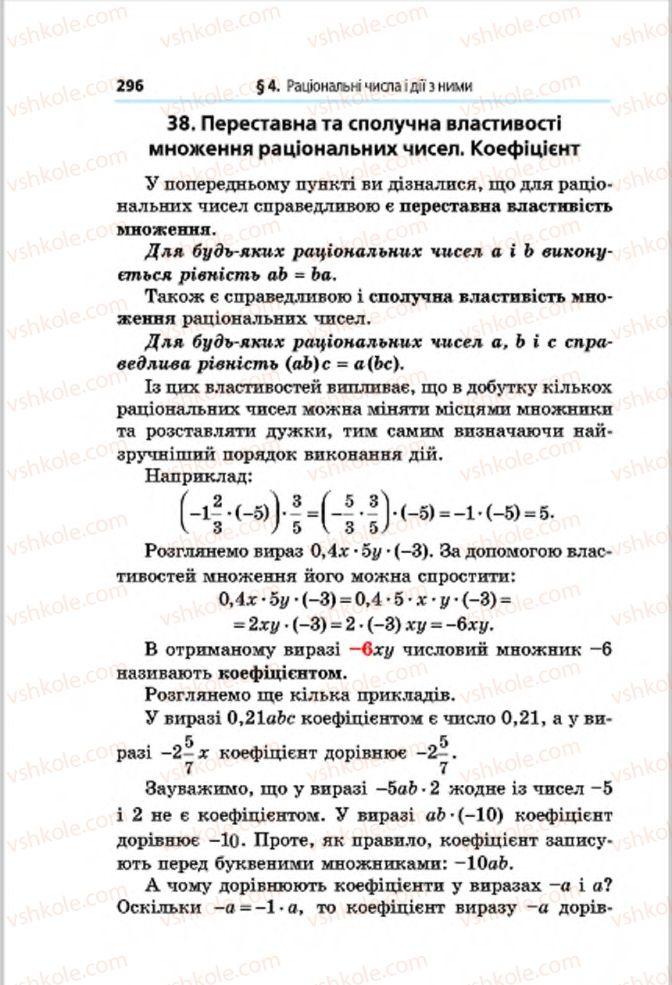 Страница 296   Учебник Математика 6 класс А.Г. Мерзляк, В.Б. Полонський, М.С. Якір 2014