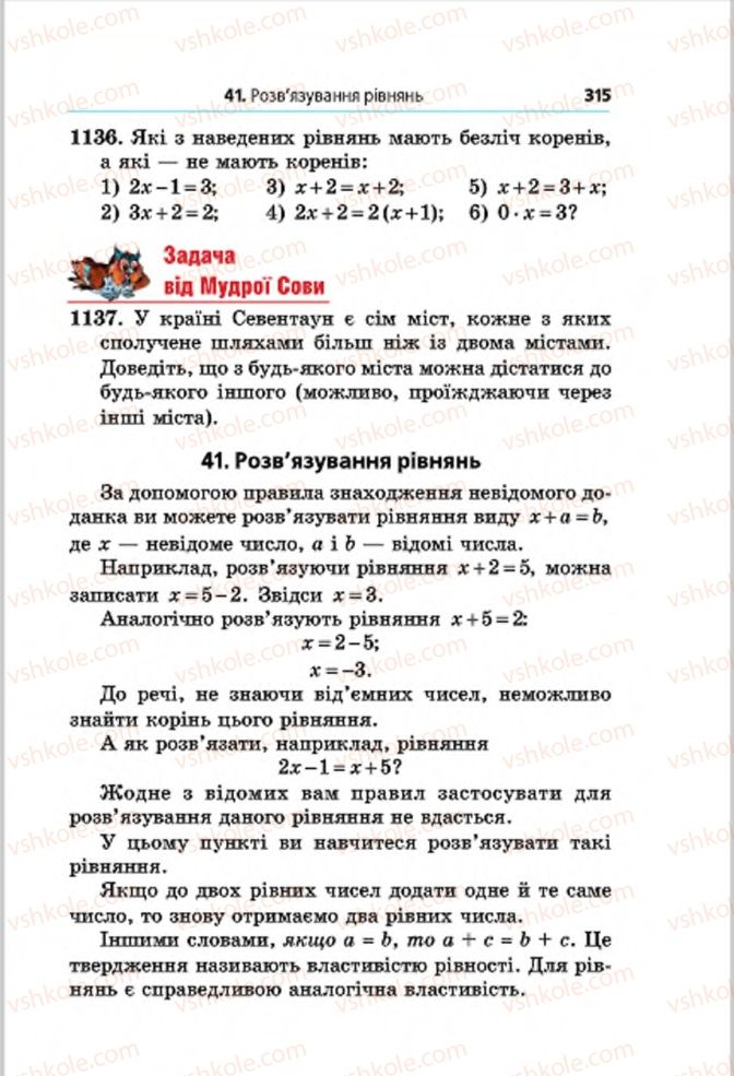 Страница 315 | Учебник Математика 6 класс А.Г. Мерзляк, В.Б. Полонський, М.С. Якір 2014