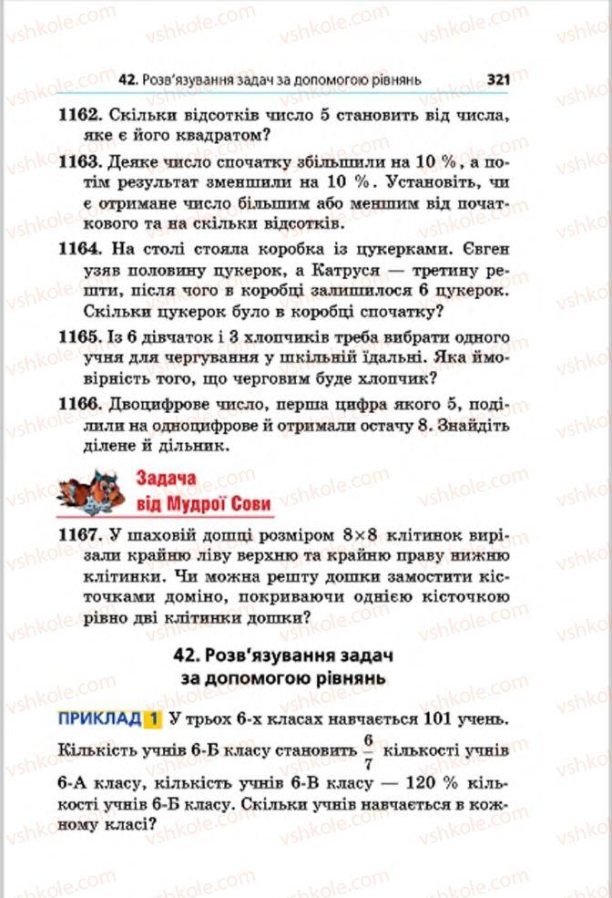 Страница 321 | Учебник Математика 6 класс А.Г. Мерзляк, В.Б. Полонський, М.С. Якір 2014