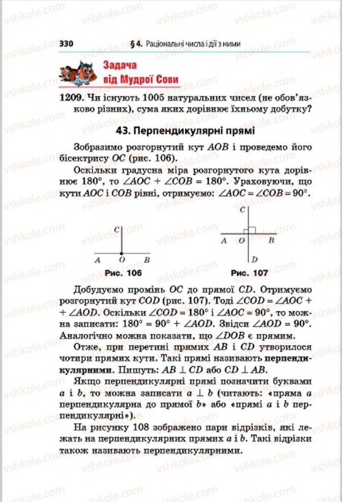 Страница 330 | Учебник Математика 6 класс А.Г. Мерзляк, В.Б. Полонський, М.С. Якір 2014