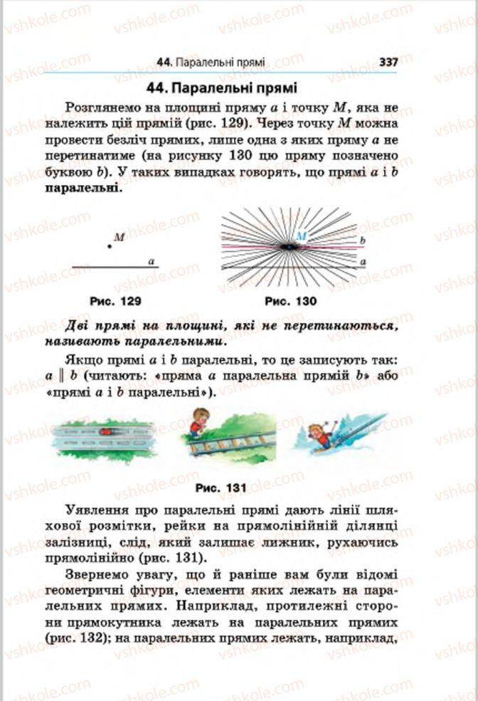 Страница 337 | Учебник Математика 6 класс А.Г. Мерзляк, В.Б. Полонський, М.С. Якір 2014