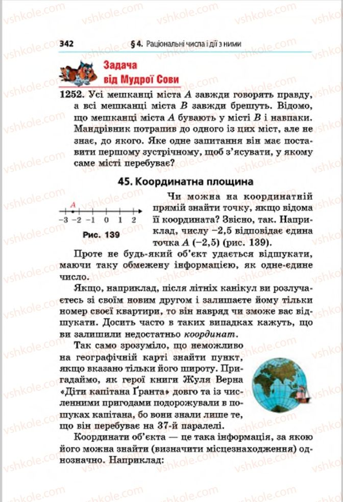 Страница 342 | Учебник Математика 6 класс А.Г. Мерзляк, В.Б. Полонський, М.С. Якір 2014