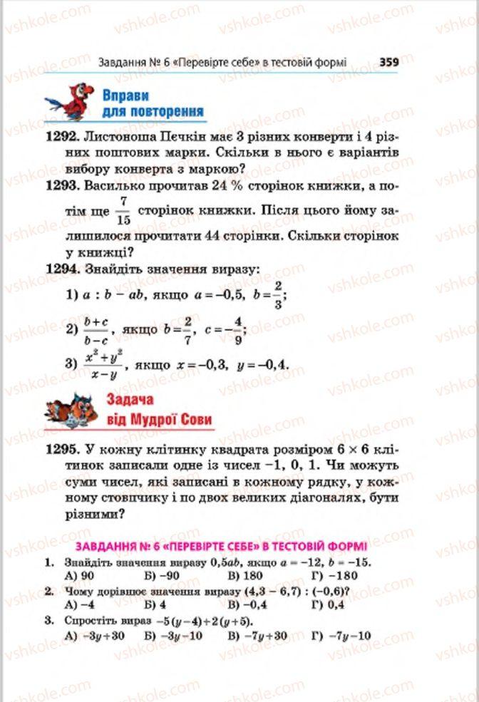 Страница 359 | Учебник Математика 6 класс А.Г. Мерзляк, В.Б. Полонський, М.С. Якір 2014