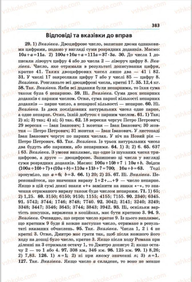 Страница 383 | Учебник Математика 6 класс А.Г. Мерзляк, В.Б. Полонський, М.С. Якір 2014