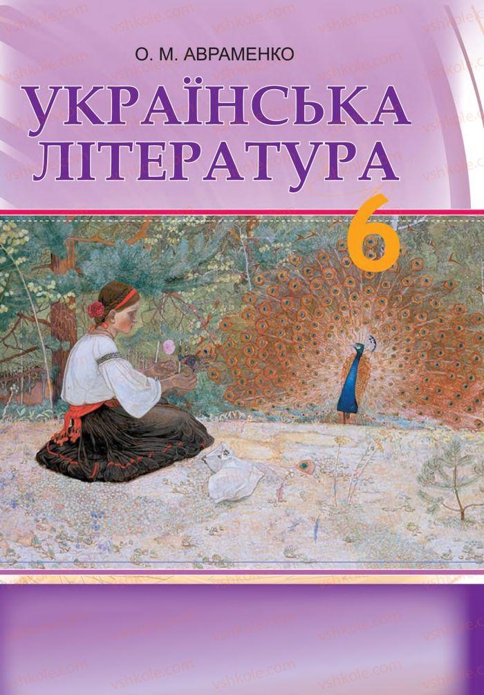 Страница 1 | Учебник Українська література 6 класс О.М. Авраменко 2014
