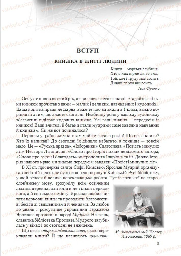 Страница 3 | Учебник Українська література 6 класс О.М. Авраменко 2014