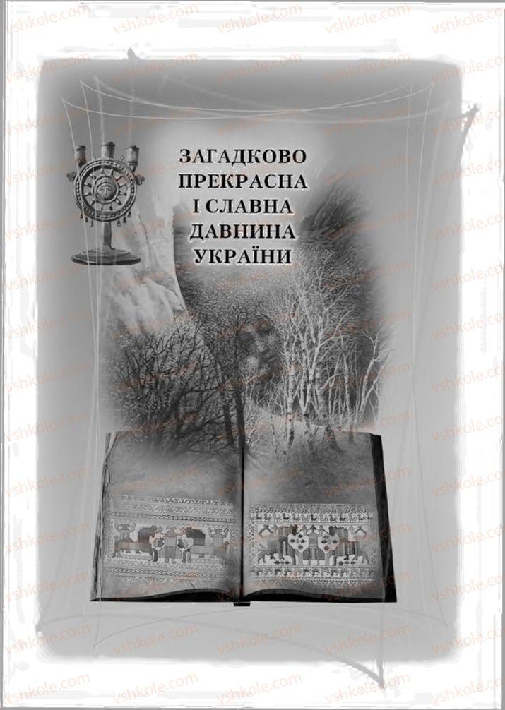 Страница 7 | Учебник Українська література 6 класс О.М. Авраменко 2014