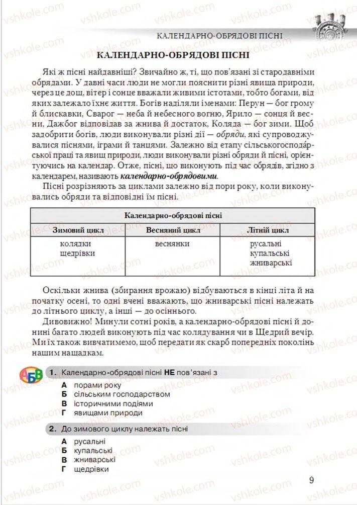 Страница 9 | Учебник Українська література 6 класс О.М. Авраменко 2014